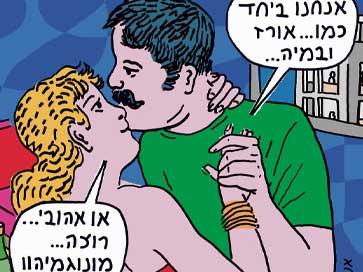 ליאורה גרינהאוס כתבה ב ynet על האם למונוגמיה יש עדיין מקום בעידן המודרני?