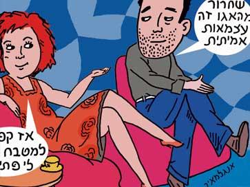 ליאורה גרינהאוס כתבה ב ynet על הורה זוגיות
