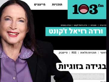 ליאורה גרינהאוס מתראיינת אצל ורדה רזיאל ז'קונט ברדיו 103fm על בגידה בזוגיות