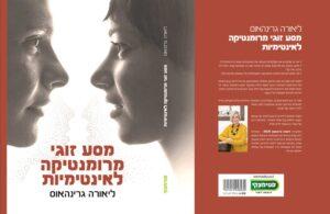 עטיפת הספר מרומנטיקה לאינטימיות שכתבה ליאורה גרינהאוס