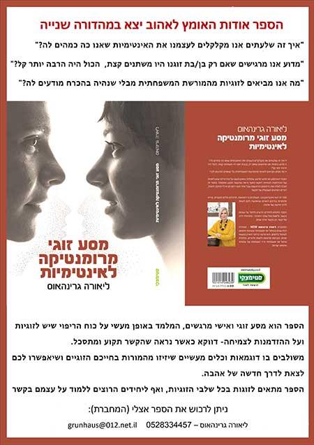 מסע זוגי מרומנטיקה לאינטמיות, ספר מהדורה שנייה | ליאורה גרינהאוס