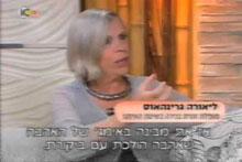 שיטת אימגו לטיפול זוגי | ליאורה גרינהאוס מתראיינת בטלויזיה