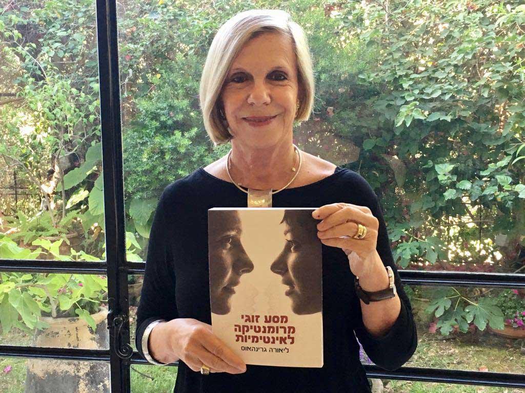 ליאורה גרינהאוס עם הספר שכתבה | מסע זוגי מרומנטיקה לאינטימיות